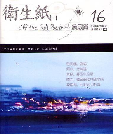 《衛生紙+》16期:美麗灣