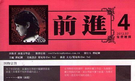 《前進文學誌》4,201207