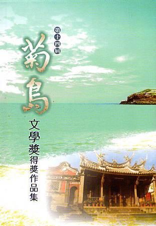 〈菊島與妻〉,《第十四屆菊島文學獎得獎作品集》