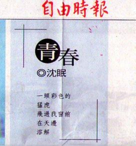 〈青春〉,自由副刊20120801,D11