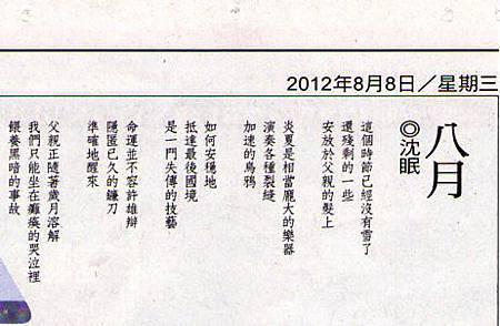 〈八月〉,自由時報,自由副刊,1010808,D11