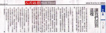 〈讓我們回到這裡〉,人間福報,副刊,20120802,15