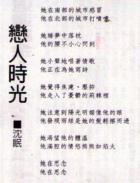 〈戀人時光〉,中華日報,中華副刊,1010821,B7