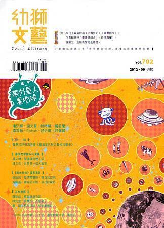 〈劫後〉,《幼獅文藝》vol.702,2012-06月號
