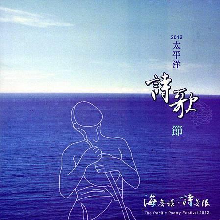 沈眠在《2012太平洋詩歌節海無垠.詩無限》