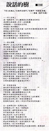 〈說話的樹〉,中華副刊,20121013,B7