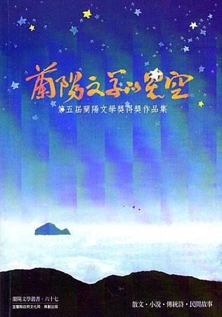 沈眠〈鐵道連作〉在《蘭陽文學的星空:第五屆蘭陽文學獎得獎作品集》