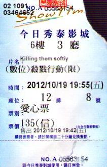 《殺戮行動》票根20121019