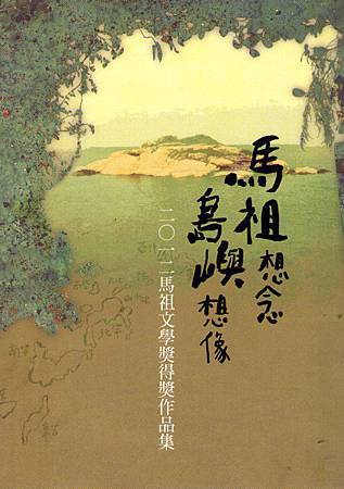 沈眠〈島嶼說話〉在《馬祖想念島嶼想像:2012馬祖文學獎得獎作品集》