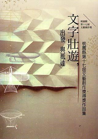 沈眠〈相遇〉在《文字壯遊,出發 與抵達:桃園縣第十七屆文藝創作獎得獎作品集》
