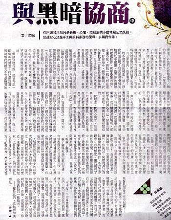 沈眠〈與黑暗協商〉(中)在《人間福報》,第二屆全球華文文學星雲獎,人間佛教散文,2012,12,06,P.15