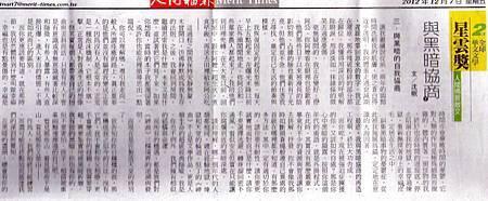 沈眠〈與黑暗協商〉(下)在《人間福報》,第二屆全球華文文學星雲獎,人間佛教散文,2012,12,07,P.15