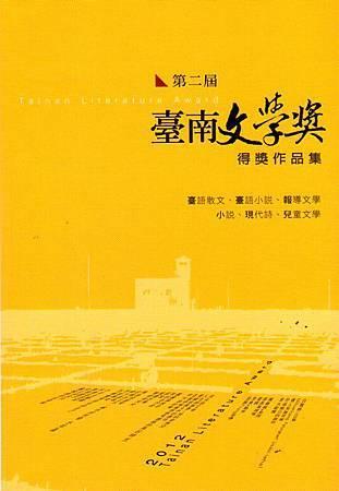 沈眠〈南方前進〉在《第二屆臺南文學獎得獎作品集》