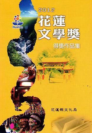 沈眠〈搖擺吧,花蓮〉在《2012花蓮文學獎得獎作品集》