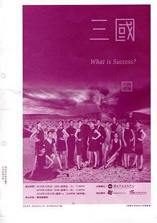 《三國What is Success》節目本