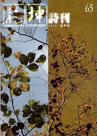沈眠〈暗戀〉在《乾坤詩刊》65,二0一三年春季號