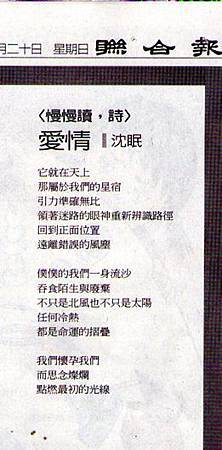 沈眠〈愛情一〉,在《聯合報》D3《聯合副刊》,1020120