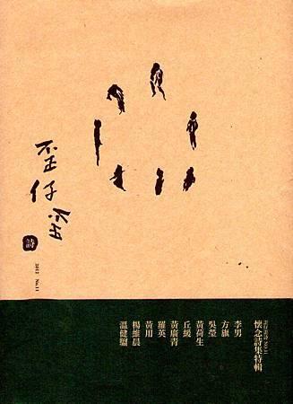 沈默〈在武俠,從《城邦暴力團》淺談武俠書寫的可能性〉,在《歪仔歪詩》No.11