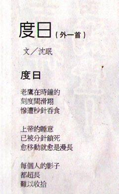 沈眠〈度日〉在《人間福報》副刊2013,2,06,P.15