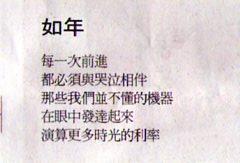 沈眠〈如年〉在《人間福報》副刊2013,2,06,P.15