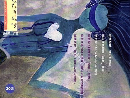 沈眠在《聲韻詩刊》第十期二月號