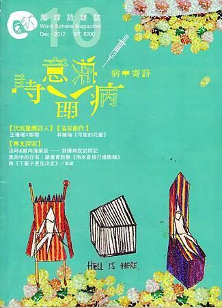 沈眠在《風球詩雜誌》10
