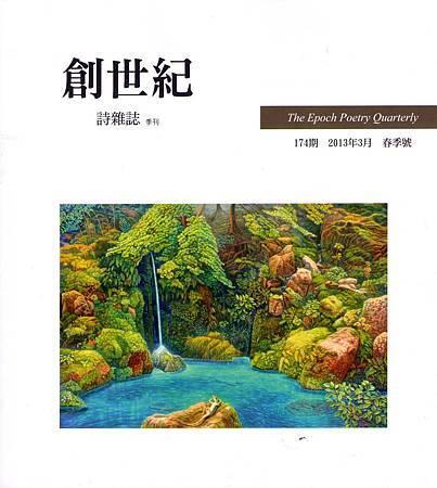 沈眠林夢媧沈雨懸在《創世紀詩雜誌》174期春季號