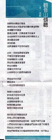 沈眠〈觀音山傾聽〉在《人間福報》副刊20130405