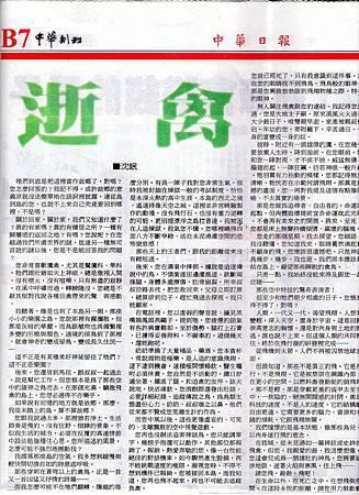 沈眠〈逝禽〉在《中華日報:中華副刊》20130618,B7