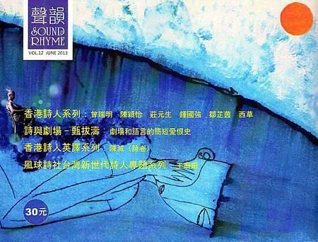 林夢媧沈眠在《聲韻詩刊》第十二期