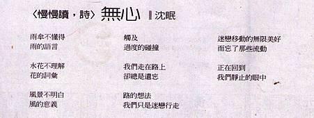 沈眠〈無心〉在《聯合報:聯合副刊》20130726