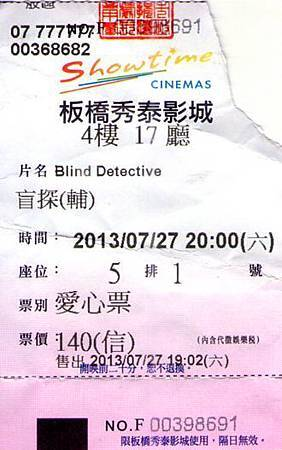 《盲探》票根