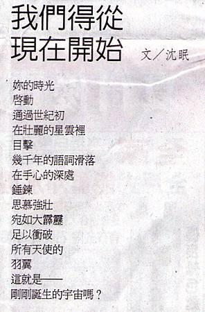 沈眠〈我們得從現在開始〉在《人間福報:福報副刊》20130724