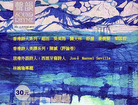 林夢媧沈眠在《聲韻詩刊》第十三期