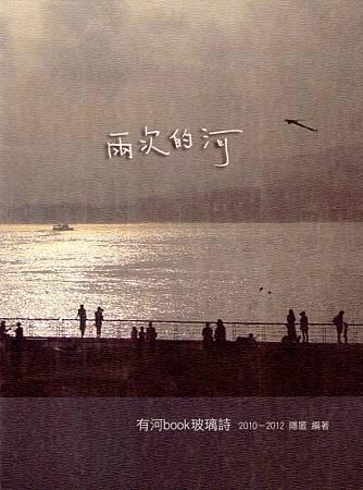 林夢媧沈眠在《兩次的河:有河book玻璃詩2010-2012》