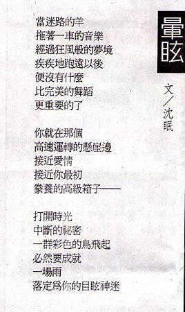 沈眠〈暈眩〉在《人間福報》20130912