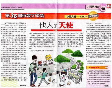沈眠〈他人的天使〉在《中國時報》20131027