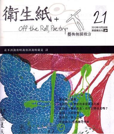 林夢媧沈眠以及沈雨懸在《衛生紙+》21「藝術無關政治」