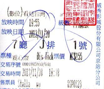 《看見台灣》票根