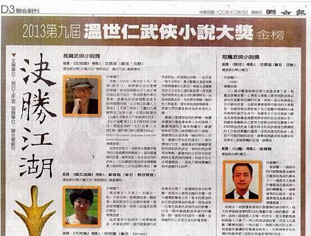 沈默在2013第九屆溫世仁武俠小說大獎金榜雙首獎