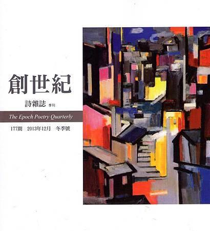 林夢媧沈眠在《創世紀詩雜誌》177期