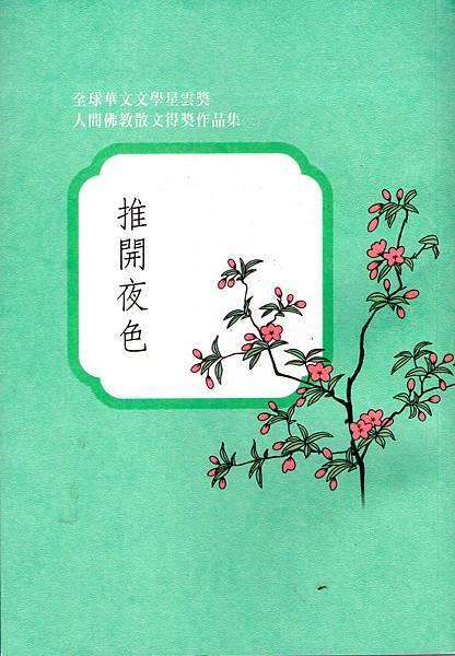 沈眠〈與黑暗協商〉在《第二屆全球華文文學星雲獎─人間佛教散文得獎作品集:推開夜色》