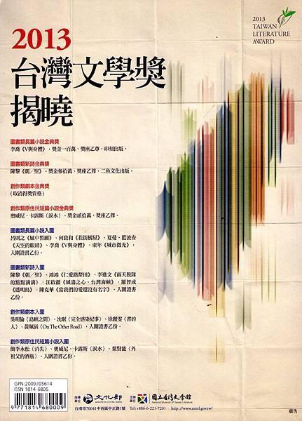 沈眠〈完全感染紀事〉在2013台灣文學獎