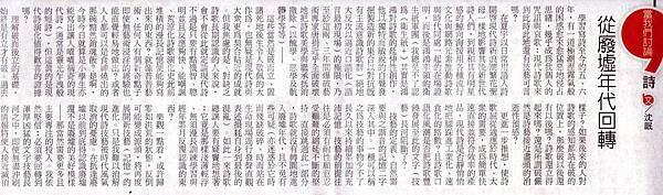 沈眠〈從廢墟年代回轉〉在《人間福報》20131204