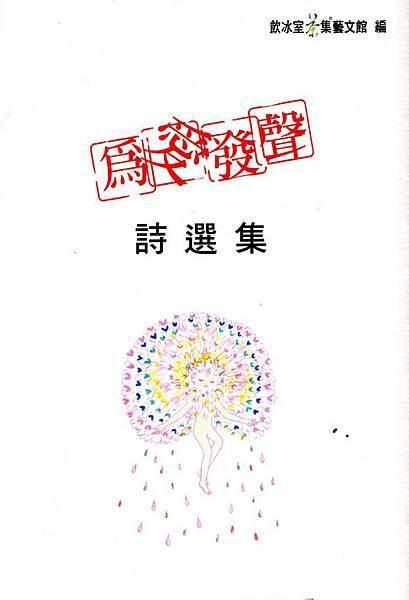 沈眠〈戀人的神啊〉在《為愛發聲 詩選集》