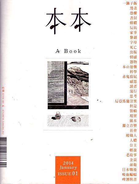 沈眠閱讀曹疏影詩集《金雪》在《本本/A Book》創刊號