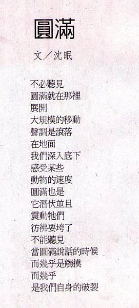 沈眠〈圓滿〉在《人間福報》副刊20140212
