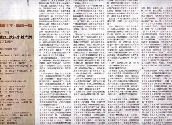 沈默〈晚年〉(上)在《聯合報》副刊20140224(二)