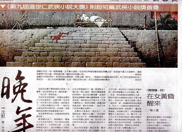 沈默〈晚年〉(上)在《聯合報》副刊20140224(一)