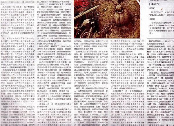 沈默〈晚年〉(中)在《聯合報》副刊20140225(二)